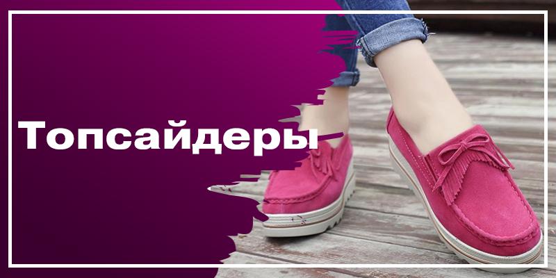 Топсайдеры Аскалини — отличная обувь для лета