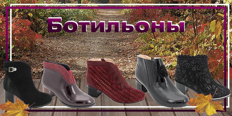 Новые ботильоны Ascalini для весны и осенне-зимнего сезона