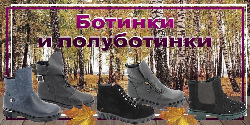 Новые модели ботинок и полуботинок женских в ассортименте Аскалини