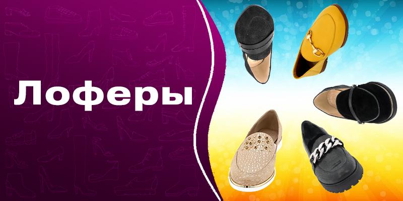 Новые туфли лоферы в ассортименте компании Аскалини