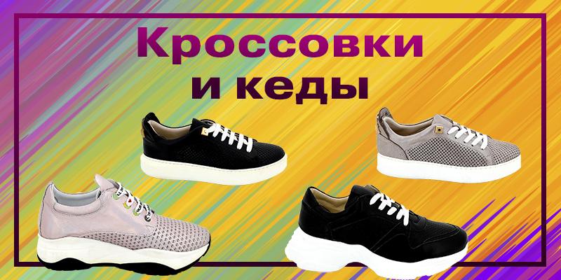 Женские кроссовки и кеды любых размеров, включая size plus
