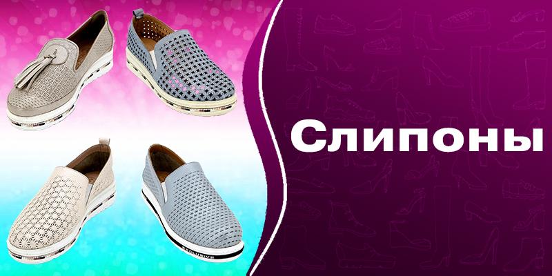 Женские слипоны Аскалини — комфортная обувь для лета