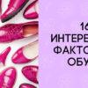 16 самых интересных фактов об обуви